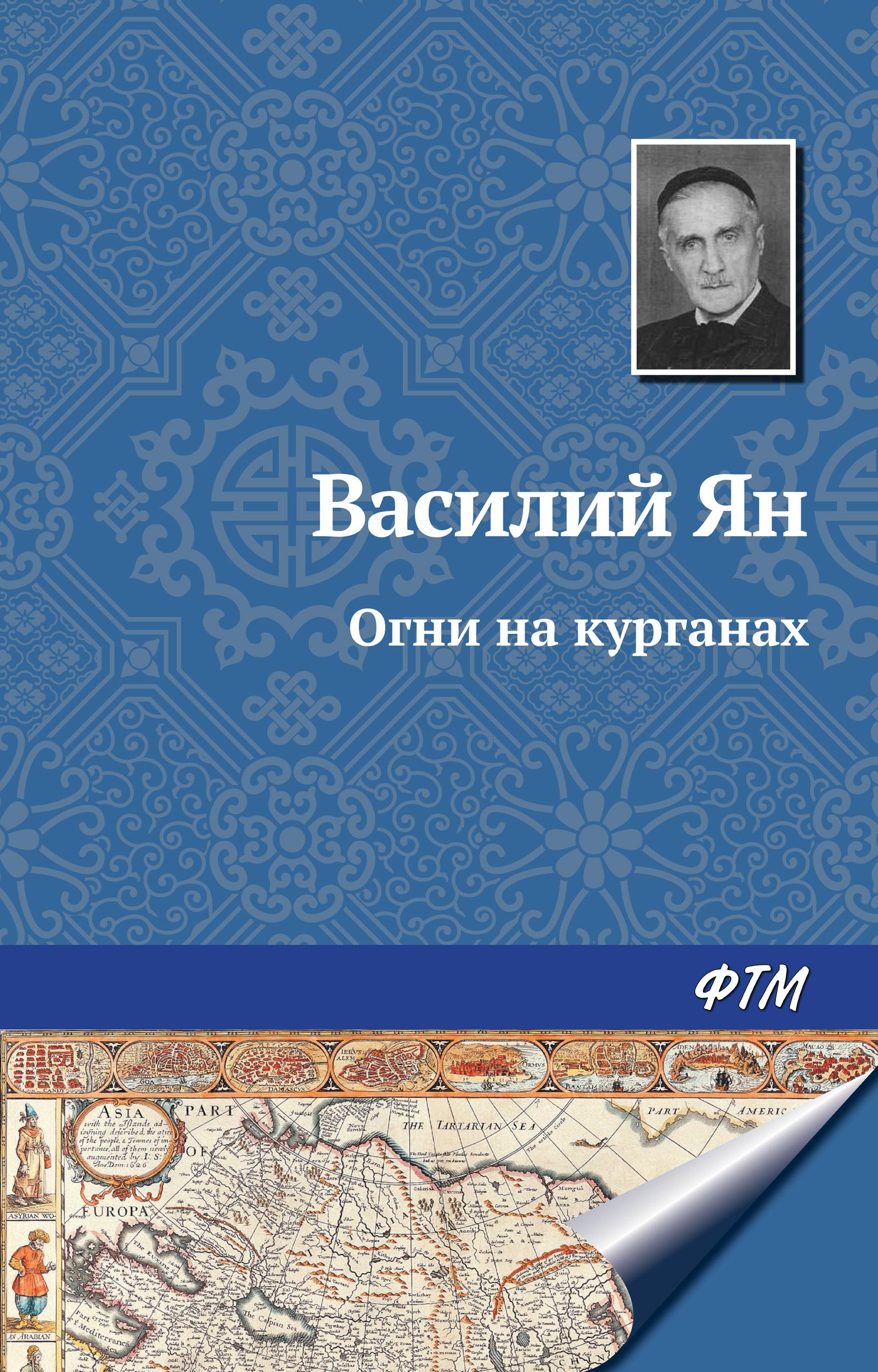 купить Василий Ян Огни на курганах по цене 69.9 рублей