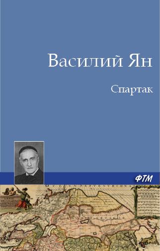 Спартак ( Василий Ян  )