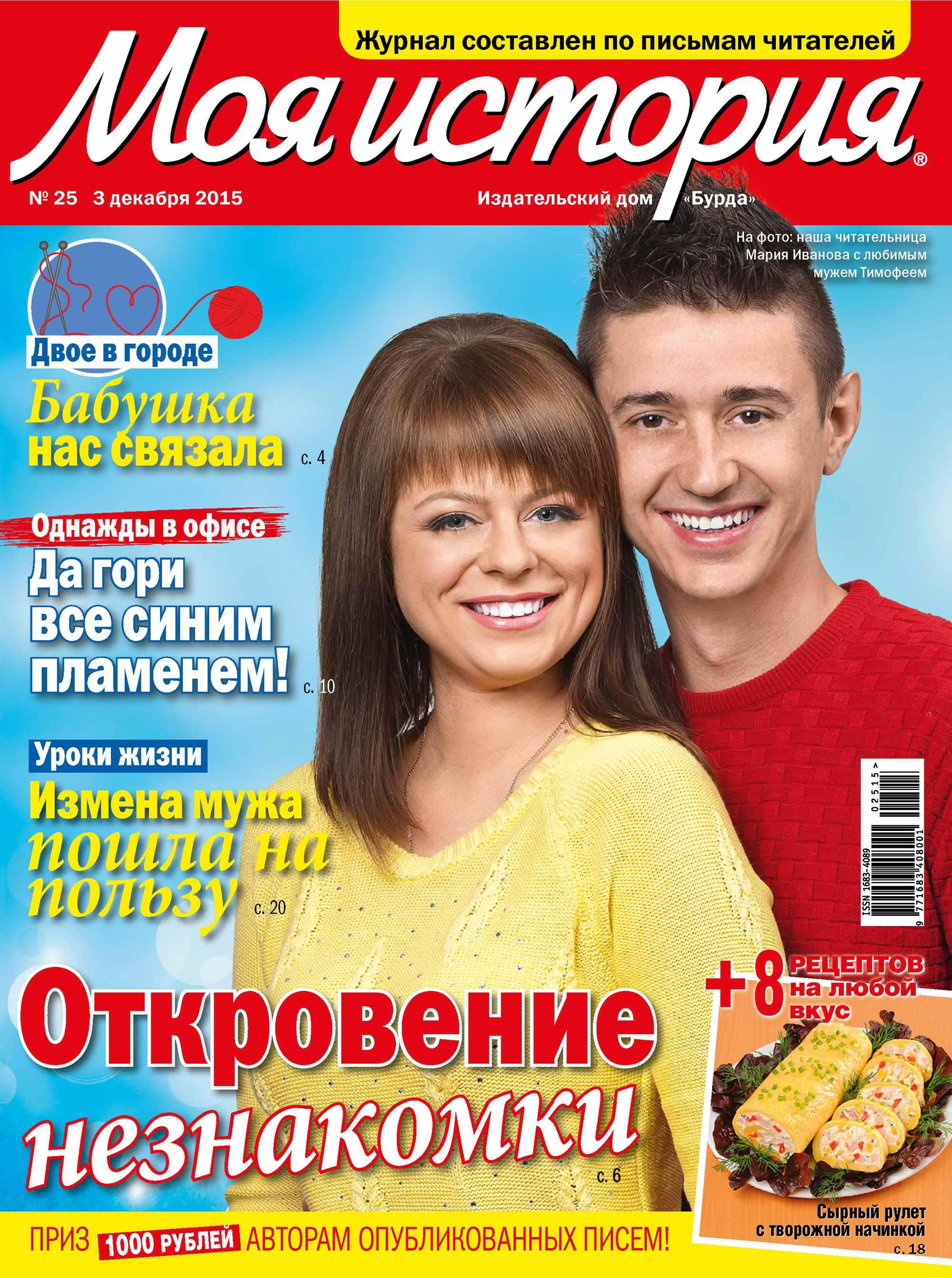 ИД «Бурда» Журнал «Моя история» №25/2015 ид бурда журнал моя история 23 2015
