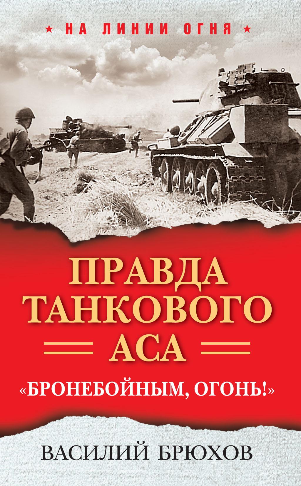 Василий Брюхов Правда танкового аса. «Бронебойным, огонь!»