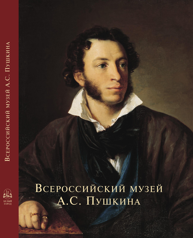 Отсутствует Всероссийский музей А. С. Пушкина