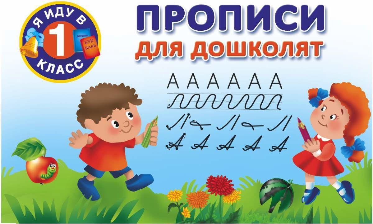 Отсутствует Прописи для дошколят прописи для девочек печатные и прописные буквы