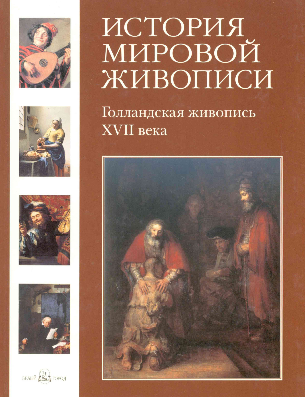 Александр Киселев Голландская живопись XVII века вольф г история мировой живописи итальянская живопись конца xvi xvii века