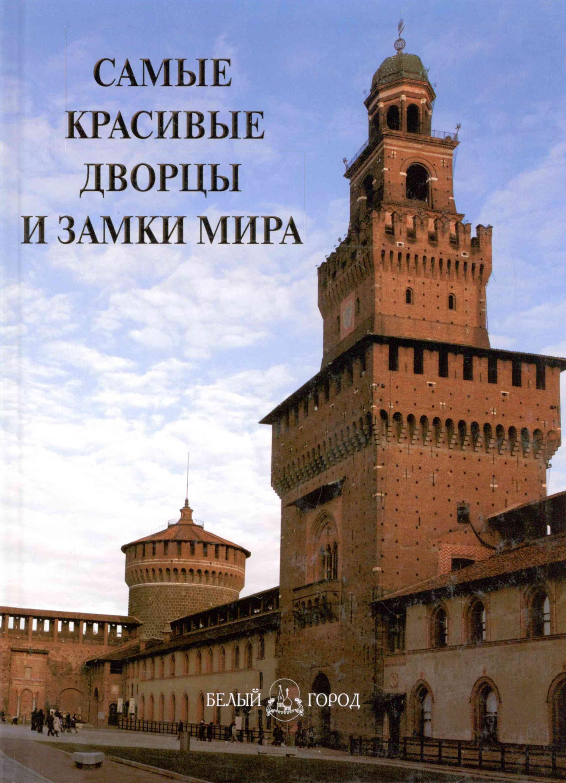 Отсутствует Самые красивые дворцы и замки мира ирина слука самые красивые дворцы и замки россии isbn 978 5 699 77129 5