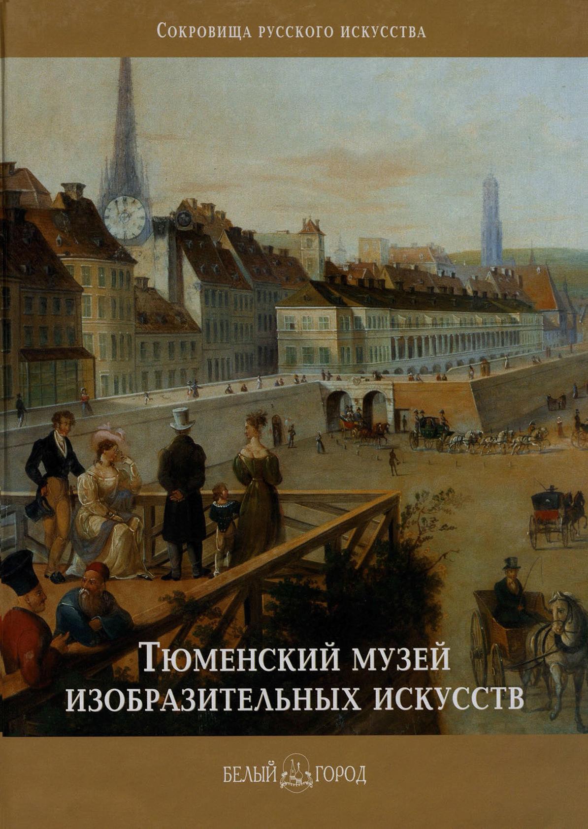 цена на Коллектив авторов Тюменский музей изобразительных искусств