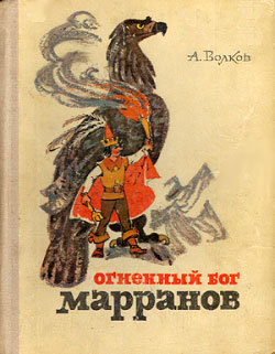 купить Александр Волков Огненный бог Марранов недорого