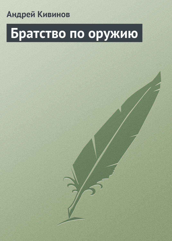Андрей Кивинов Братство по оружию бемби почитай и послушай
