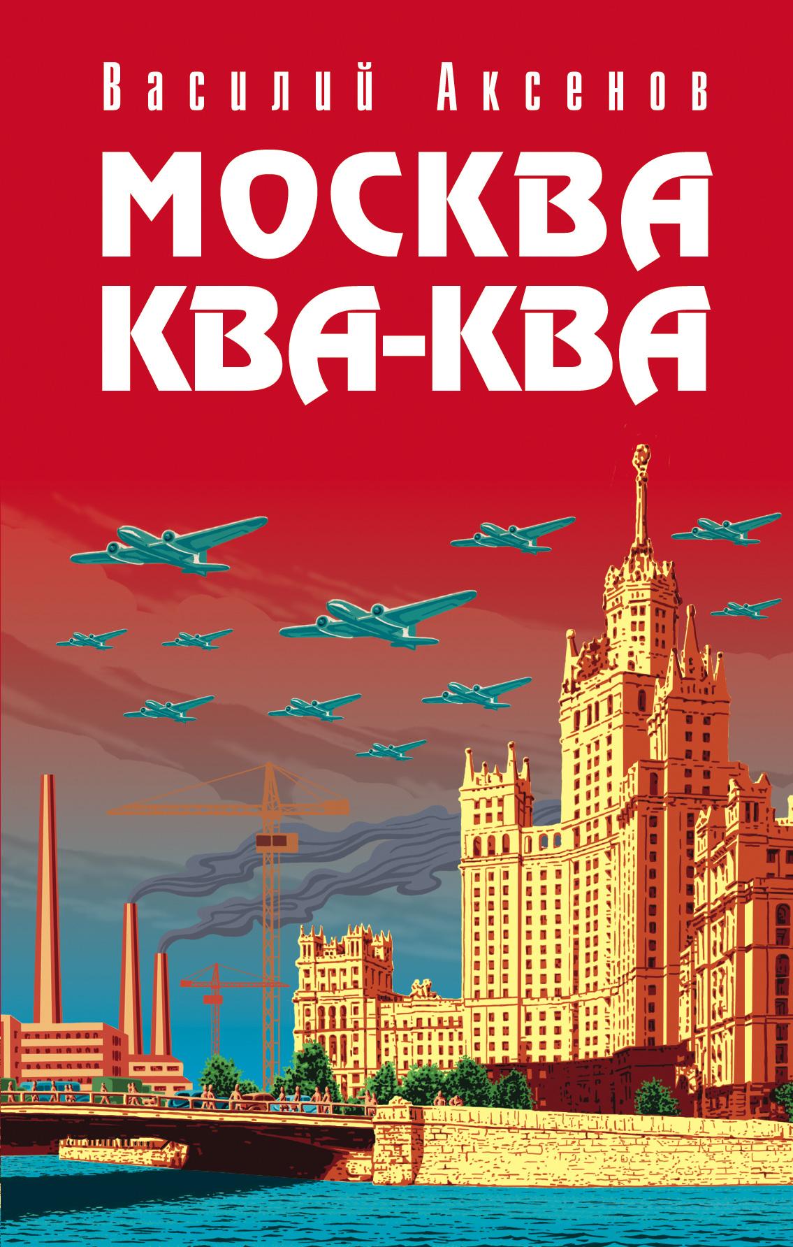 Василий Аксенов Москва Ква-Ква аксенов в москва ква ква isbn 9785699795543