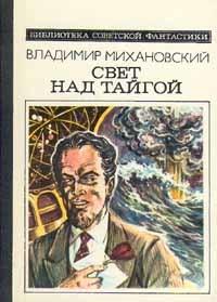 Владимир Михановский Эстафета владимир михановский стрела и колос