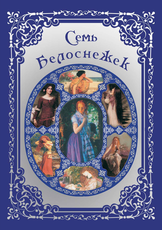 Фото - Отсутствует Семь Белоснежек. Старинные сказки Европы отсутствует 50 самых красивых городов европы