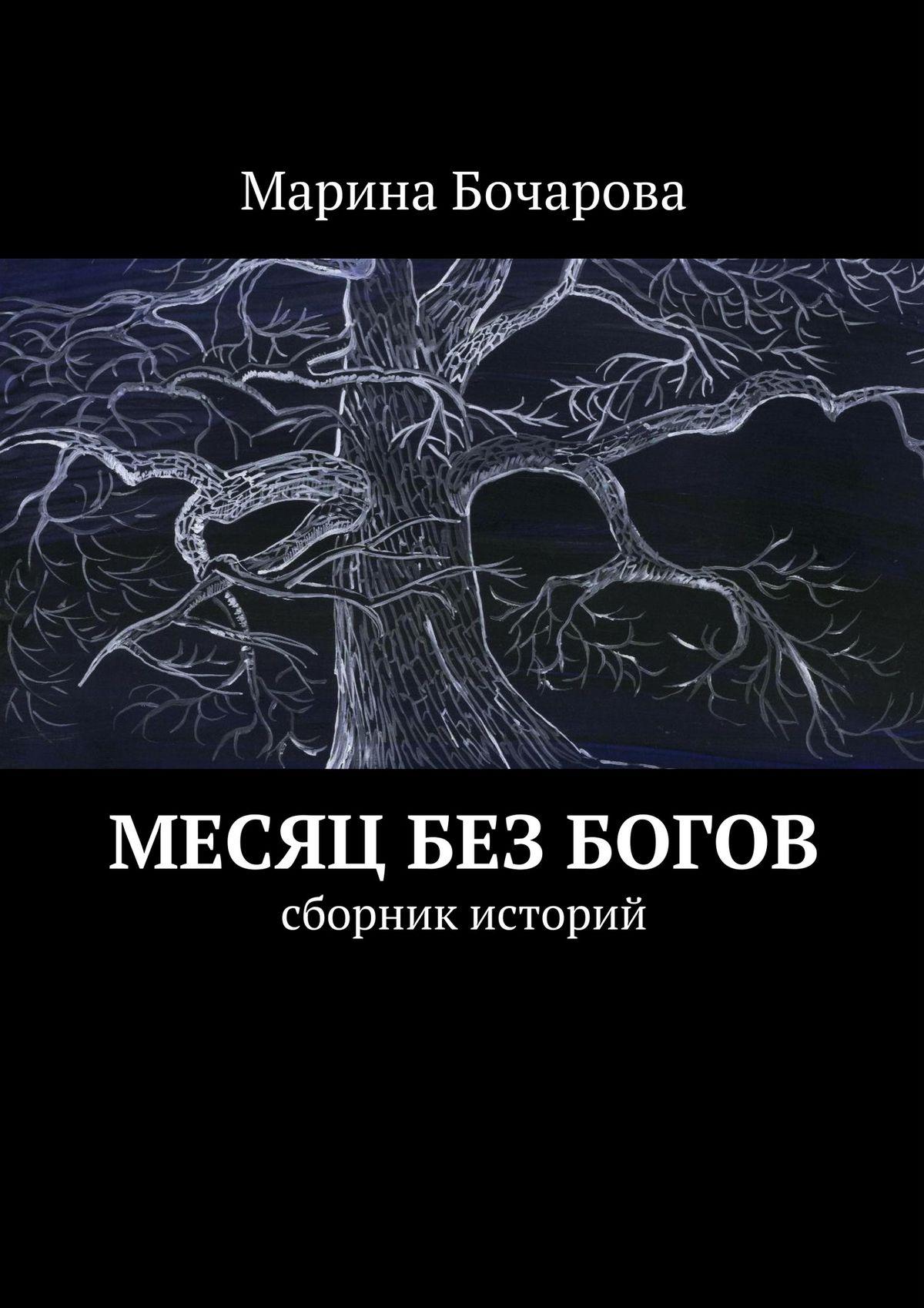 Марина Бочарова Месяц без богов марина бочарова повесть огомункуле фэнтези роман