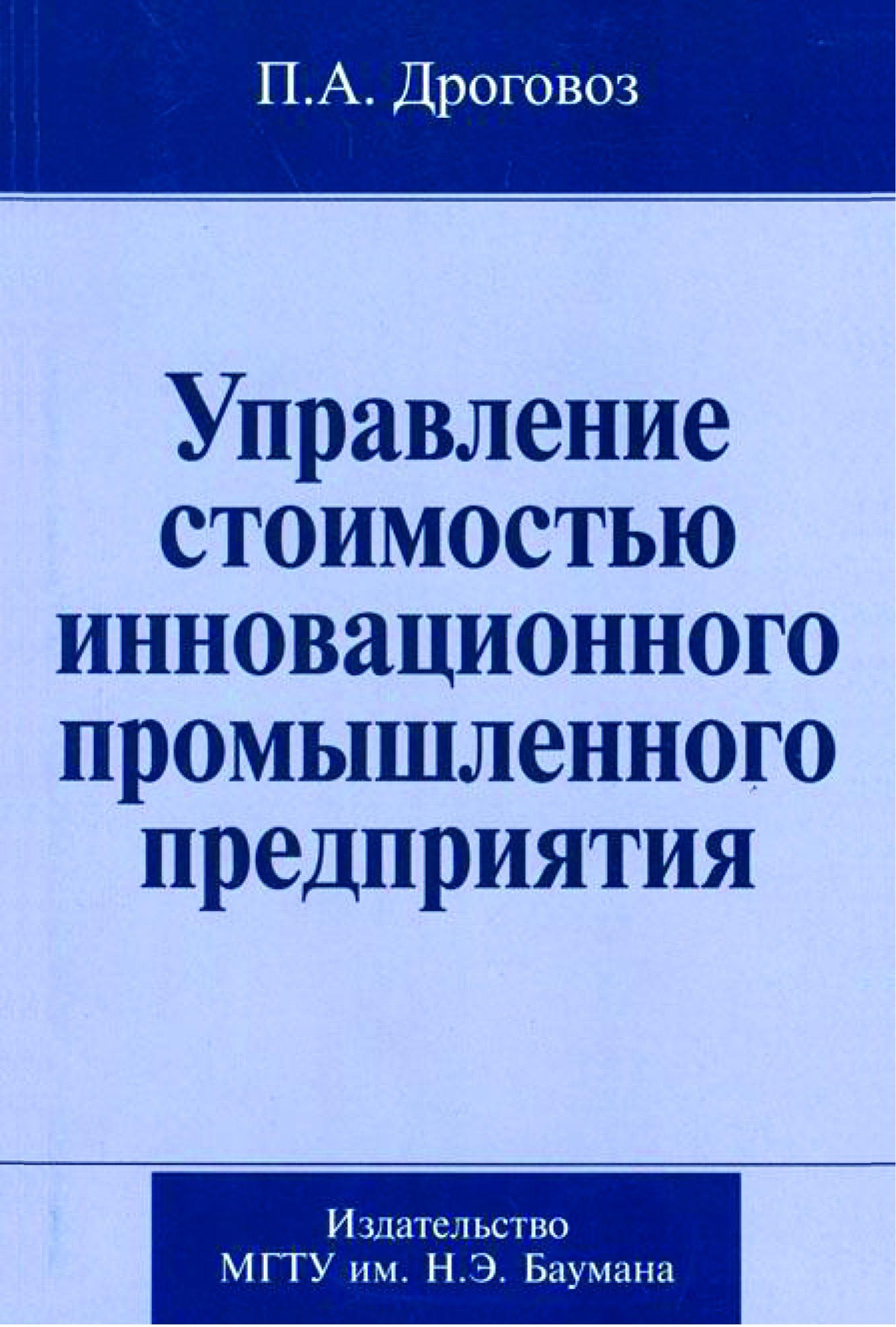 Павел Дроговоз Управление стоимостью инновационного промышленного предприятия