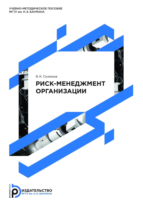Владимир Селюков Риск-менеджмент организации
