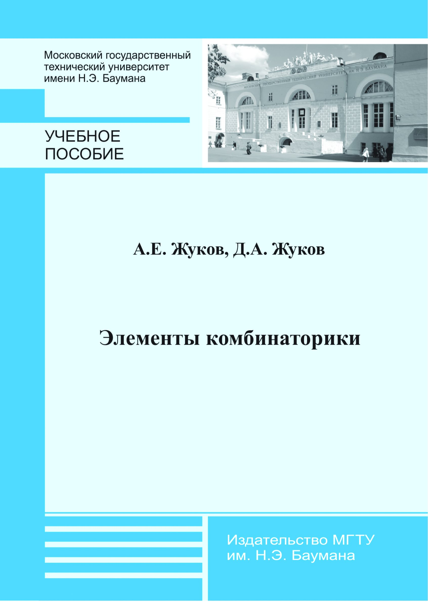 Д. А. Жуков Элементы комбинаторики элементы информации