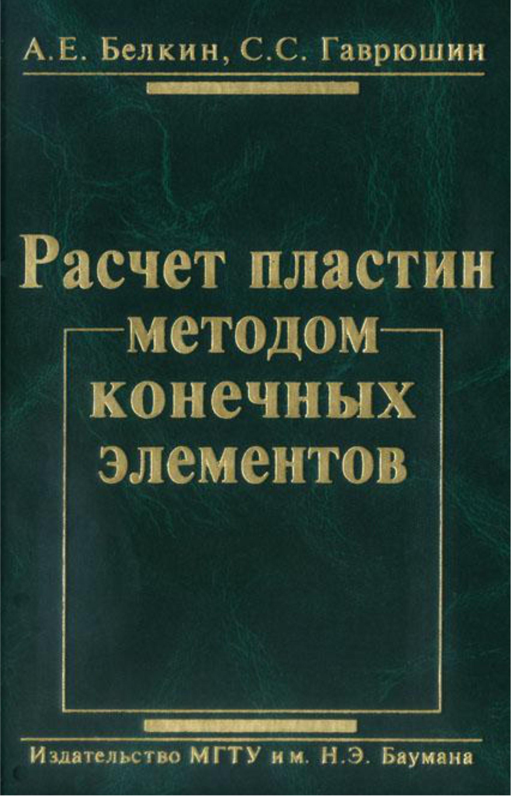 Александр Белкин Расчет пластин методом конечных элементов