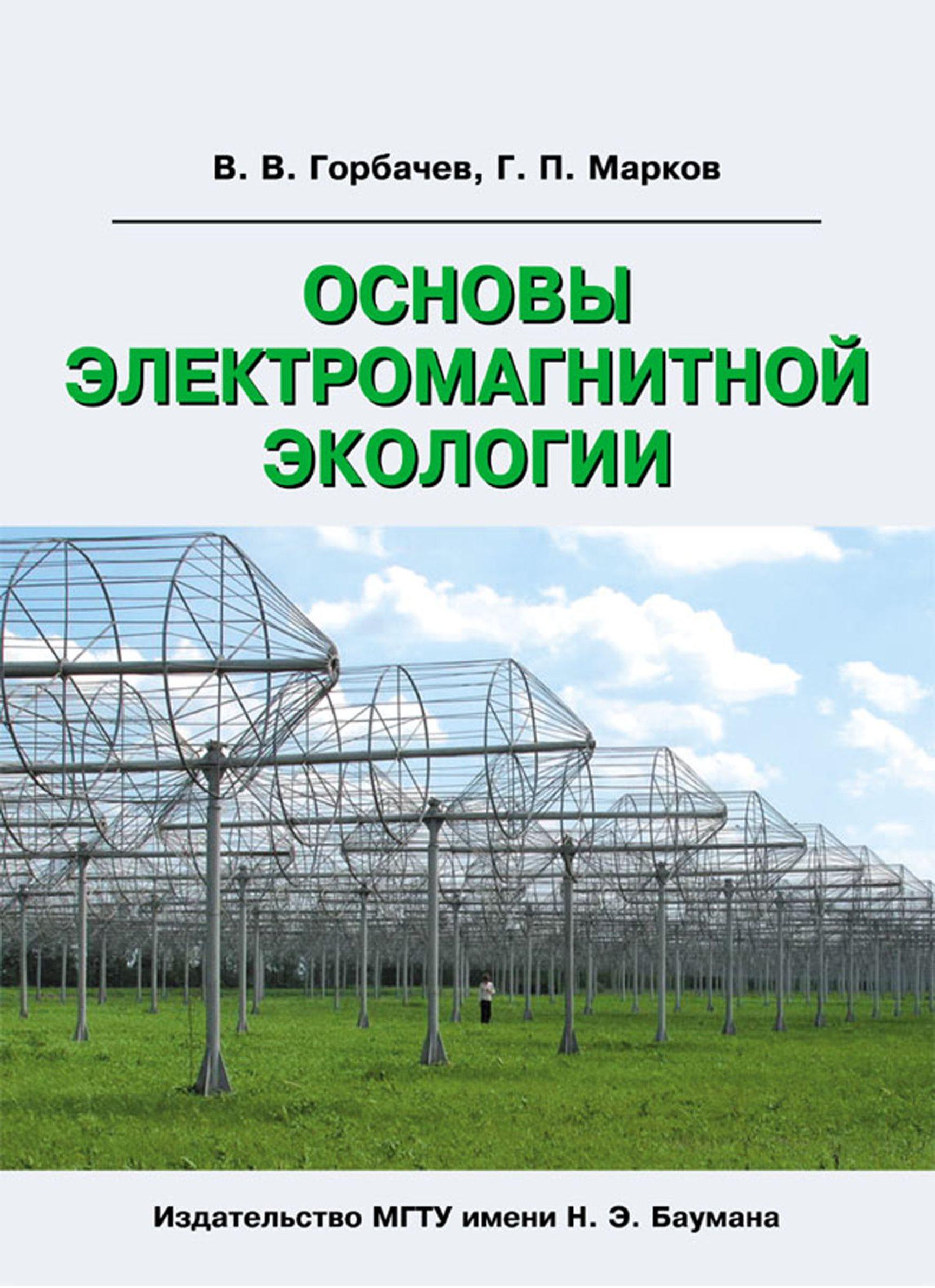 В. В. Горбачев Основы электромагнитной экологии с м аполлонский моделирование и расчёт электромагнитных полей в технических устройствах том iii