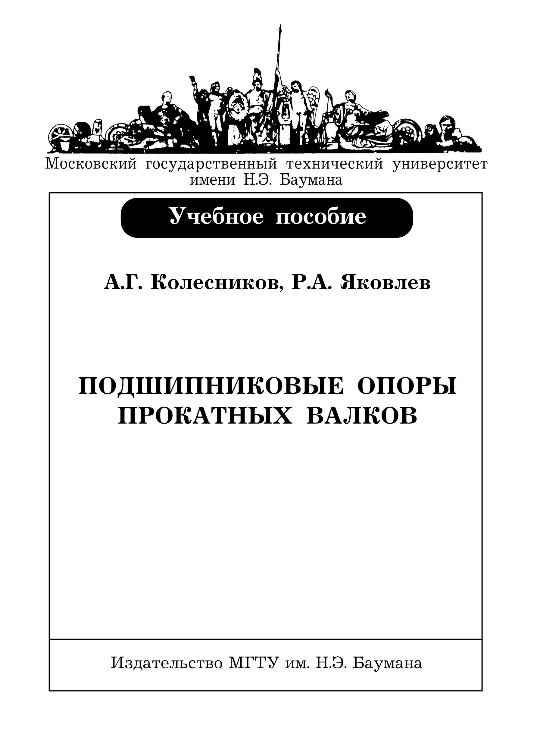 Александр Колесников Подшипниковые опоры прокатных валков