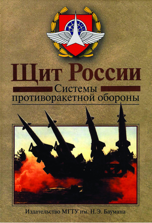 Владимир Белоус Щит России. Системы противоракетной обороны. цена