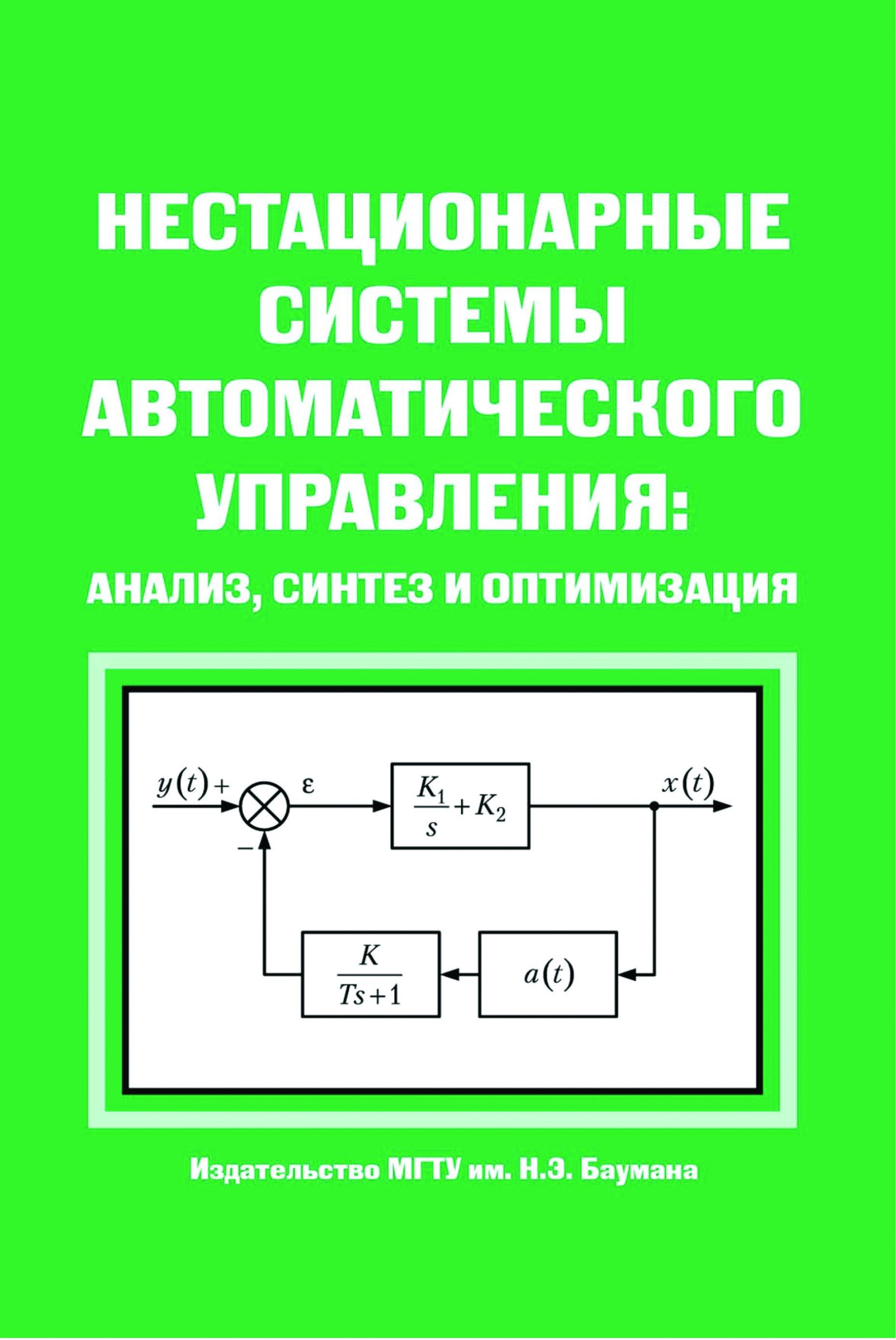 Нестационарные системы автоматического управления: анализ, синтез и оптимизация
