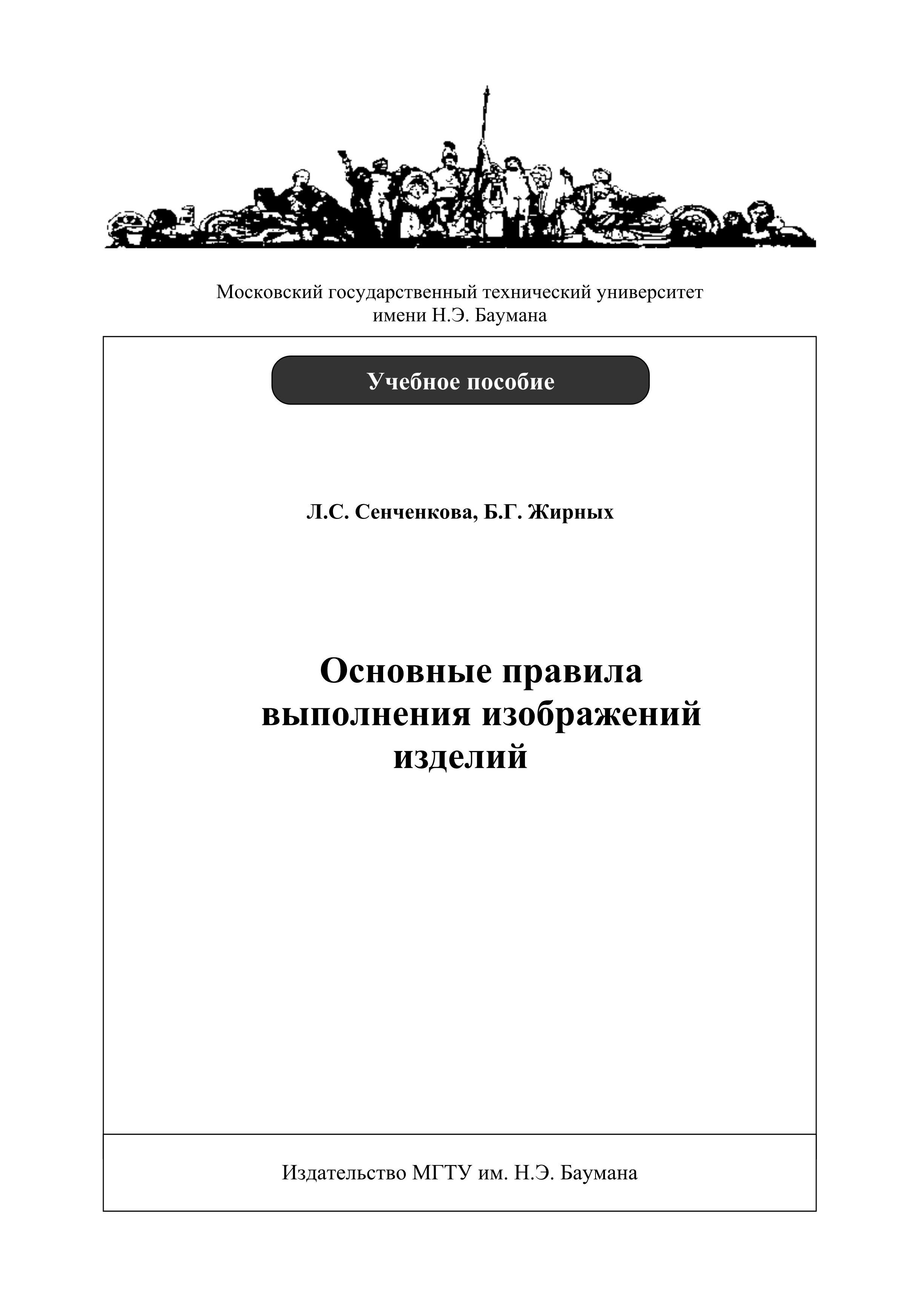 Л. С. Сенченкова Основные правила выполнения изображений изделий