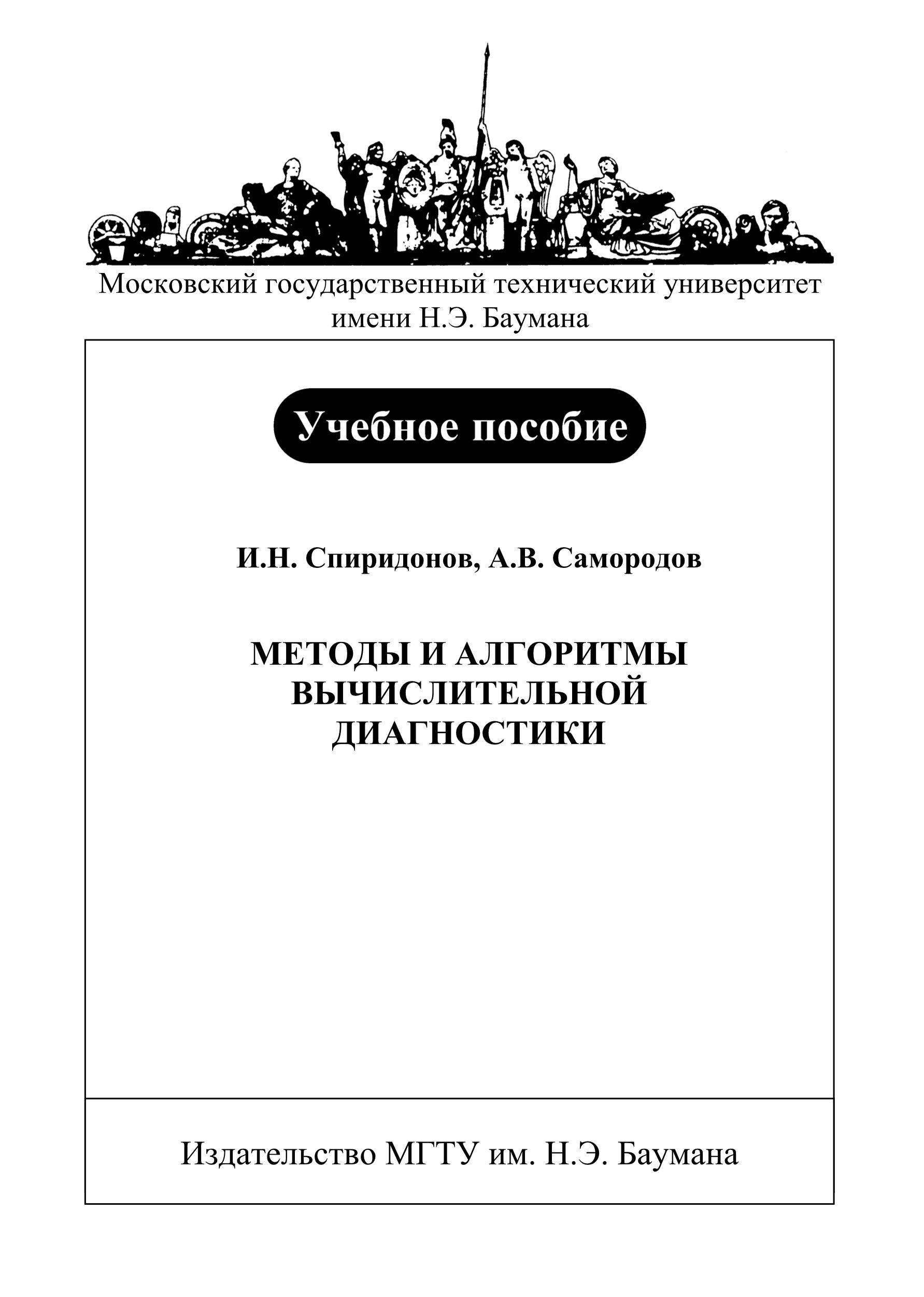 Андрей Самородов Методы и алгоритмы вычислительной диагностики андрей самородов методы и алгоритмы вычислительной диагностики