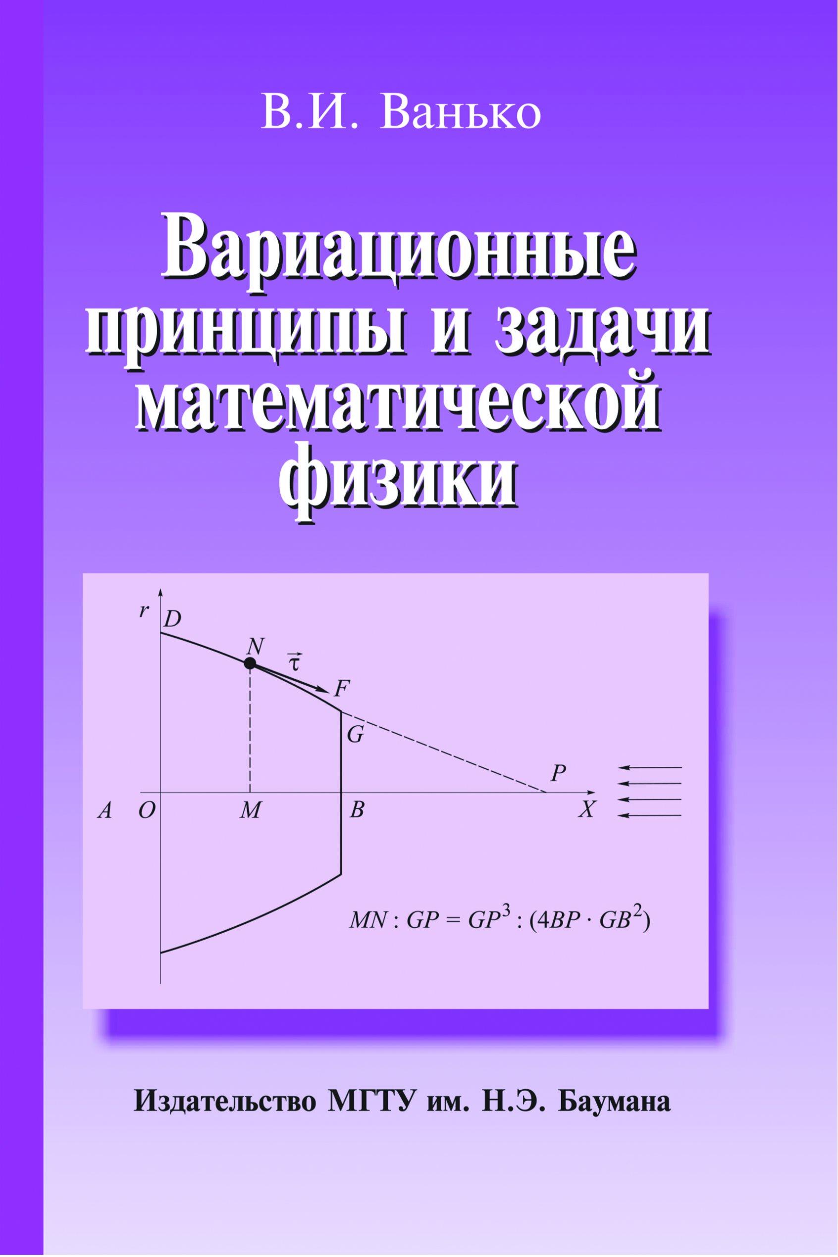 Вариационные принципы и задачи математической физики