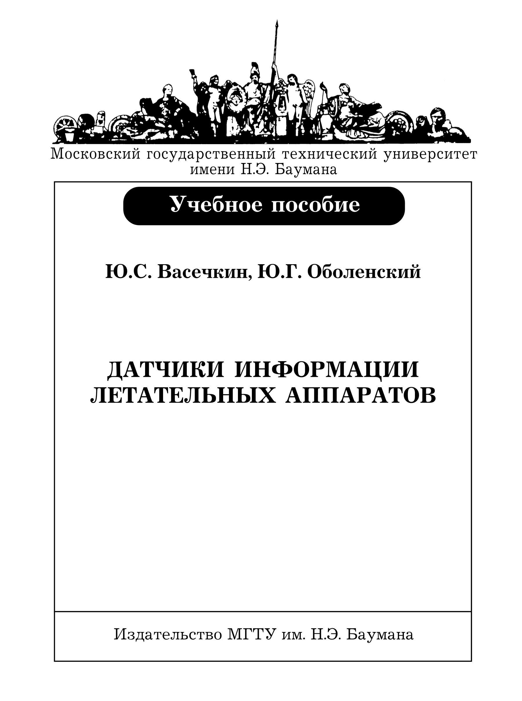 Юрий Васечкин Датчики информации летательных аппаратов