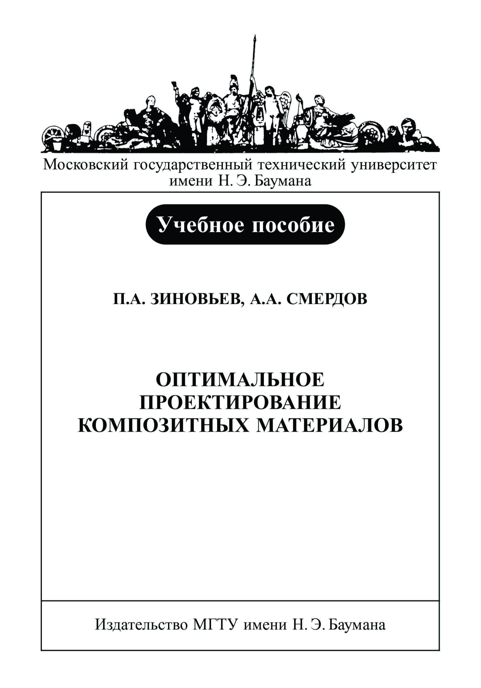 цена Петр Зиновьев Оптимальное проектирование композитных материалов