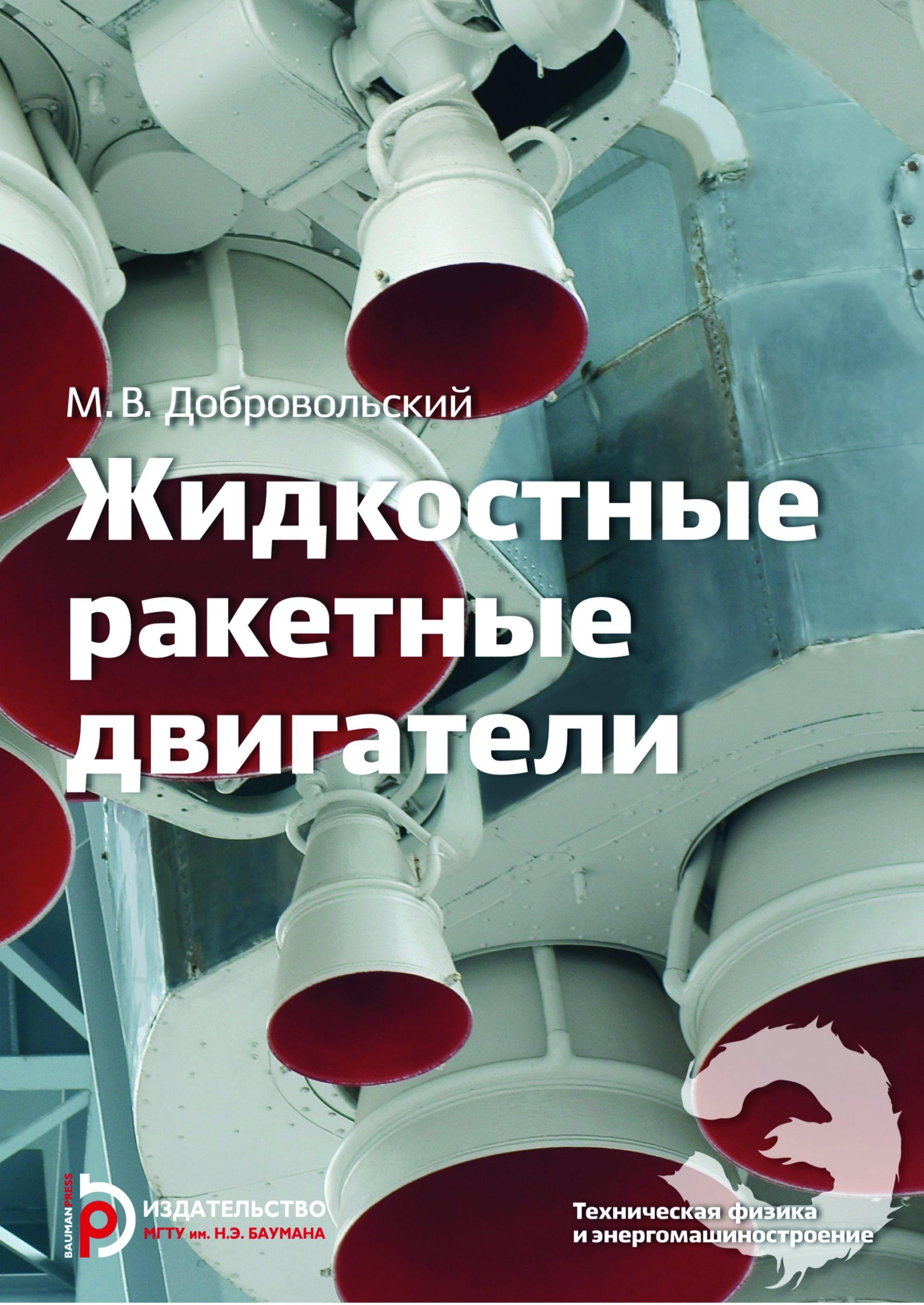 Мстислав Добровольский Жидкостные ракетные двигатели агрегаты регулирования жидкостных ракетных двигательных установок