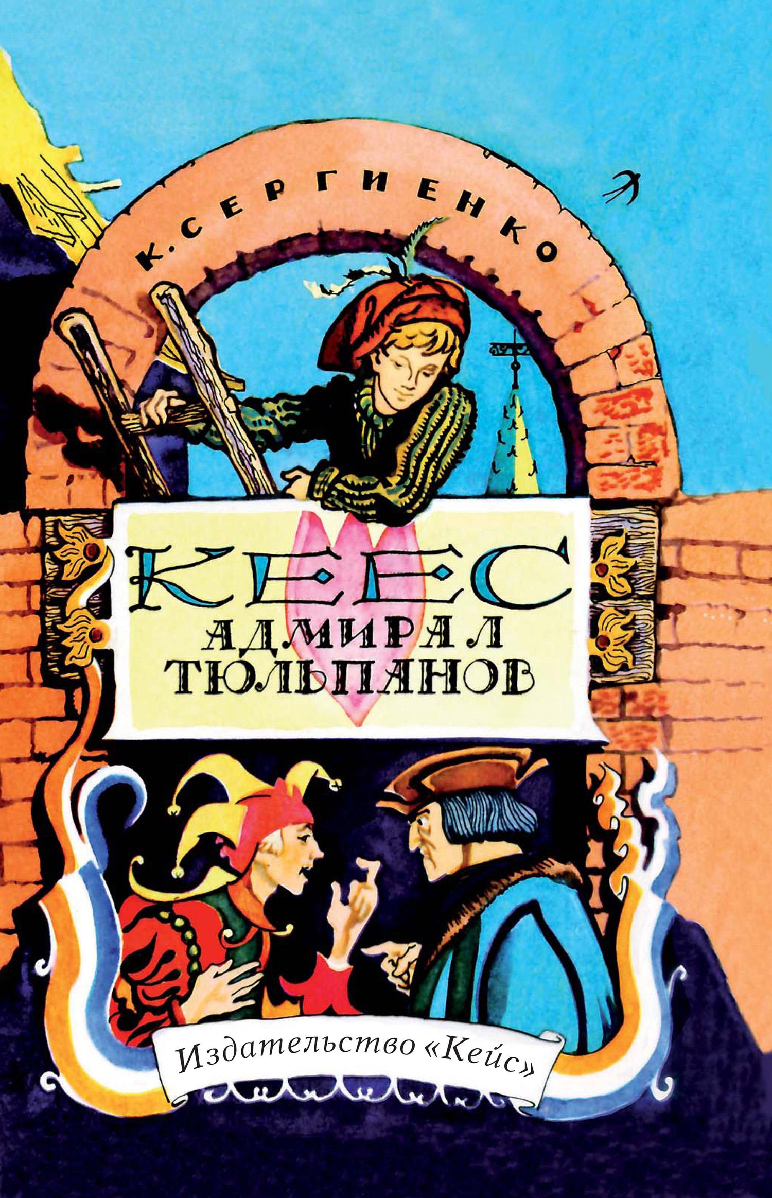 Кеес Адмирал Тюльпанов. Опасные и забавные приключения юного лейденца, а также его друзей, рассказанные им самим без хвастовства и утайки