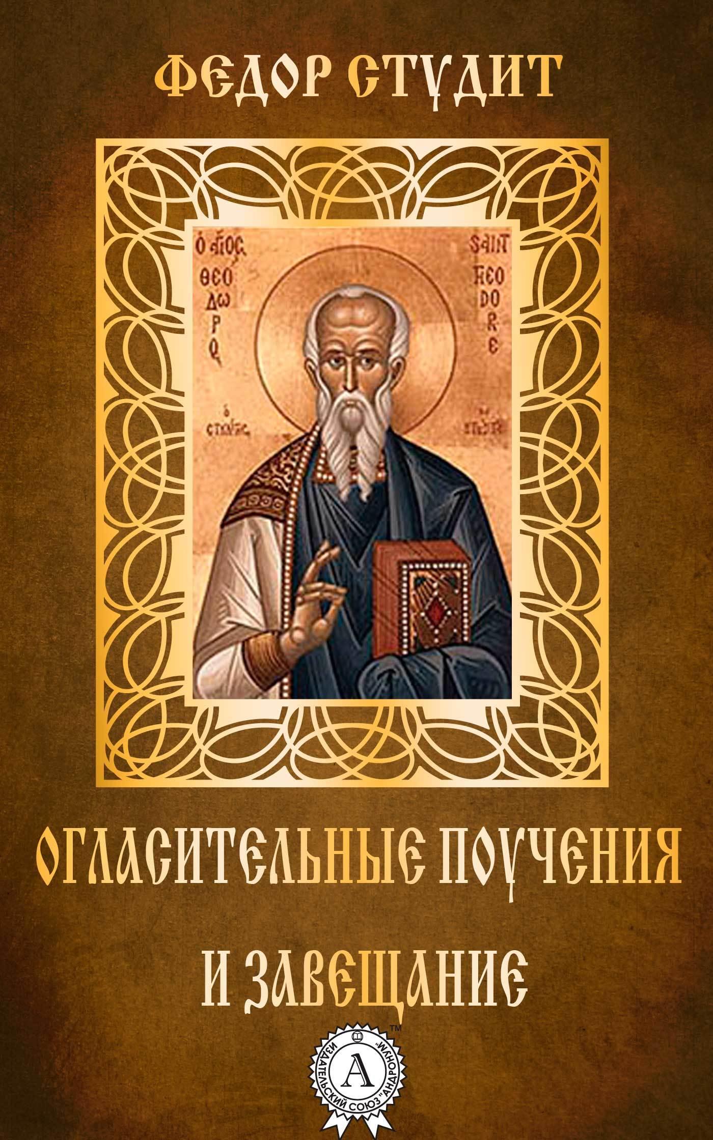 цена на преподобный Федор Студит Огласительные поучения и завещание