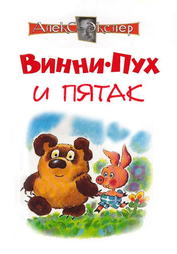 Алекс Экслер Винни-Пух и Пятак
