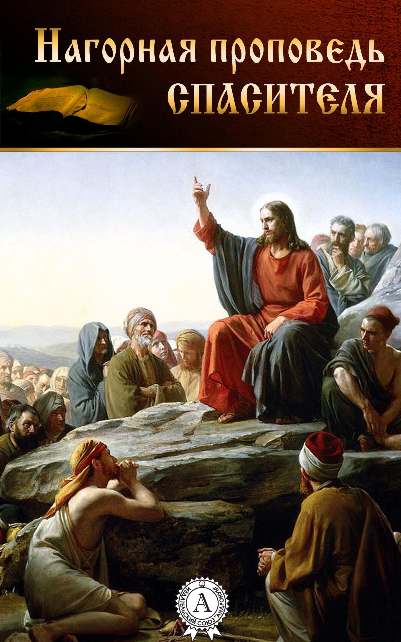 Коллектив авторов Нагорная проповедь Спасителя