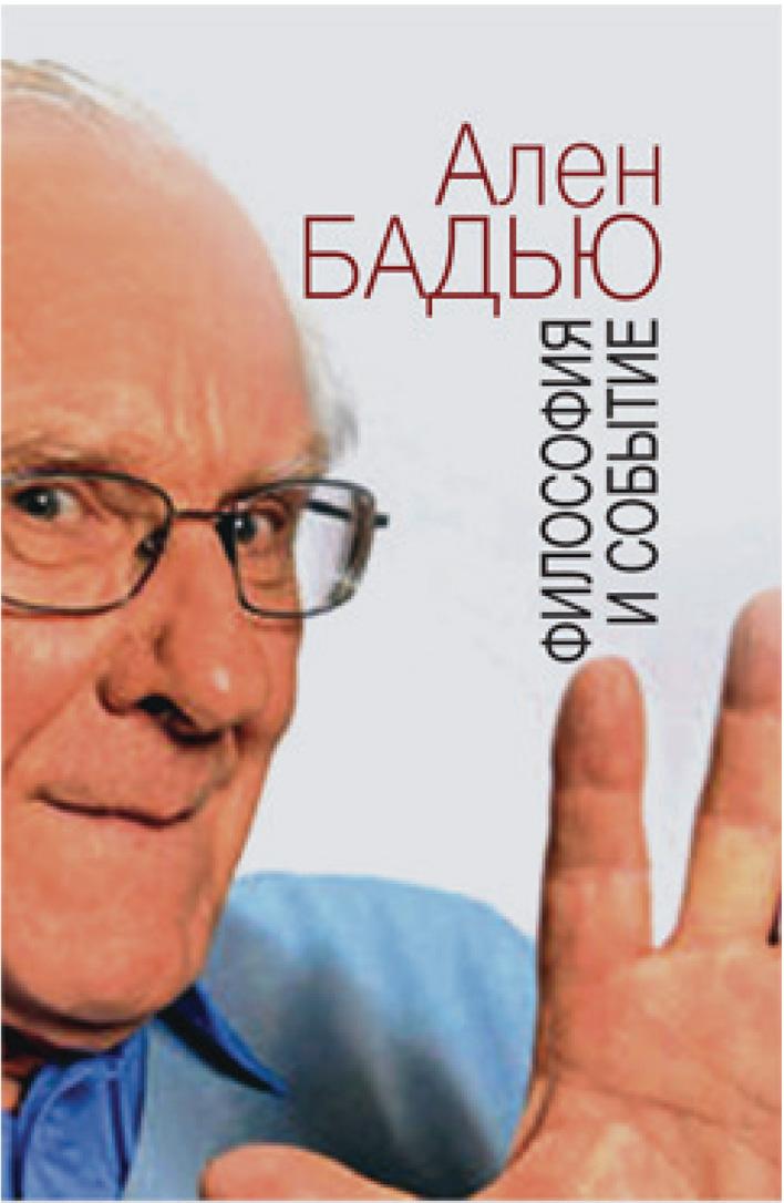 Ален Бадью Философия и событие. Беседы с кратким введением в философию Алена Бадью