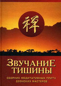 Сборник Звучание тишины. Сборник медитативных притч дзэнских мастеров к мудрости ступенька