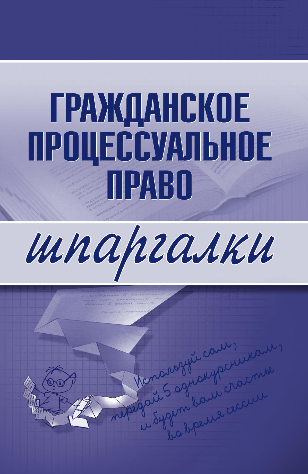 Отсутствует Гражданское процессуальное право