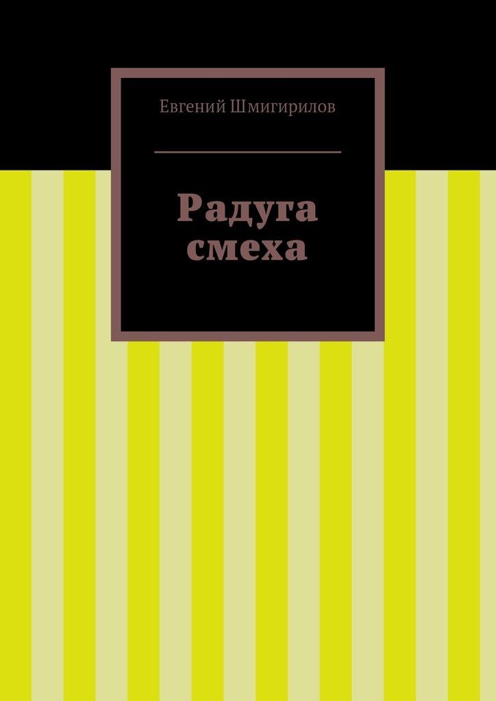 Евгений Шмигирилов Радуга смеха евгений арлесков дети ирадуга
