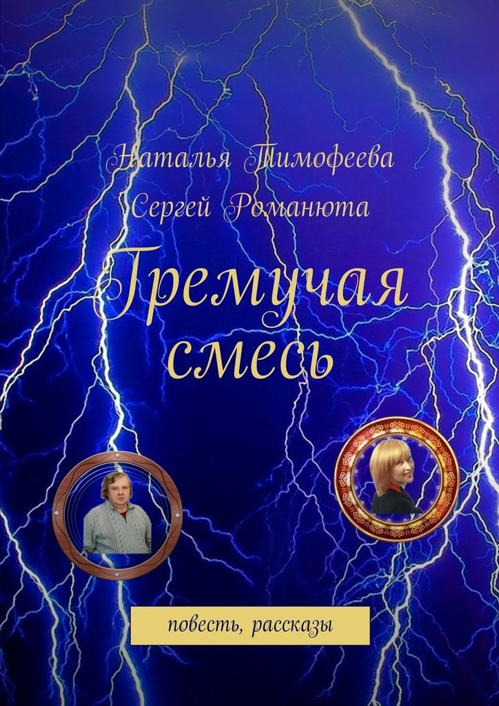 Сергей Романюта Гремучая смесь гуткин м попадать так с музыкой isbn 9785227027801