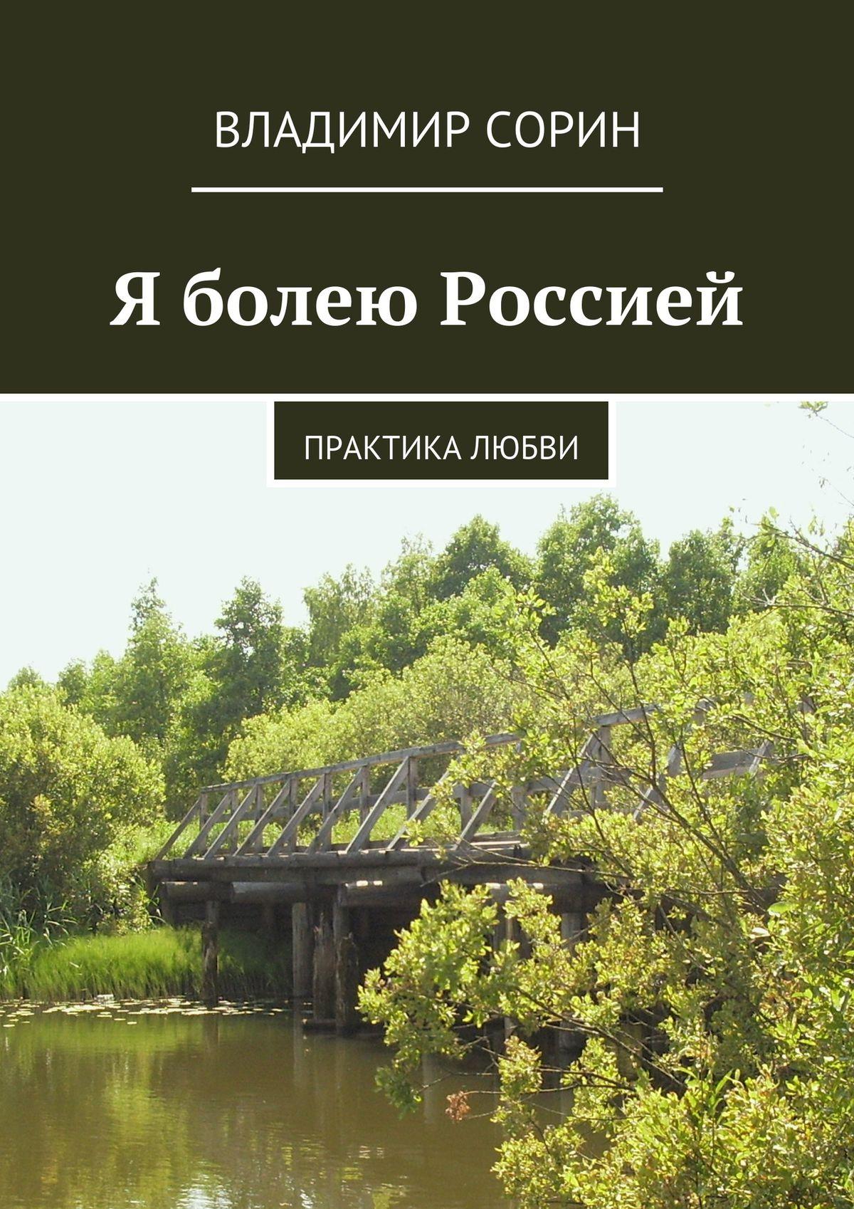 Владимир Моисеевич Сорин Я болею Россией