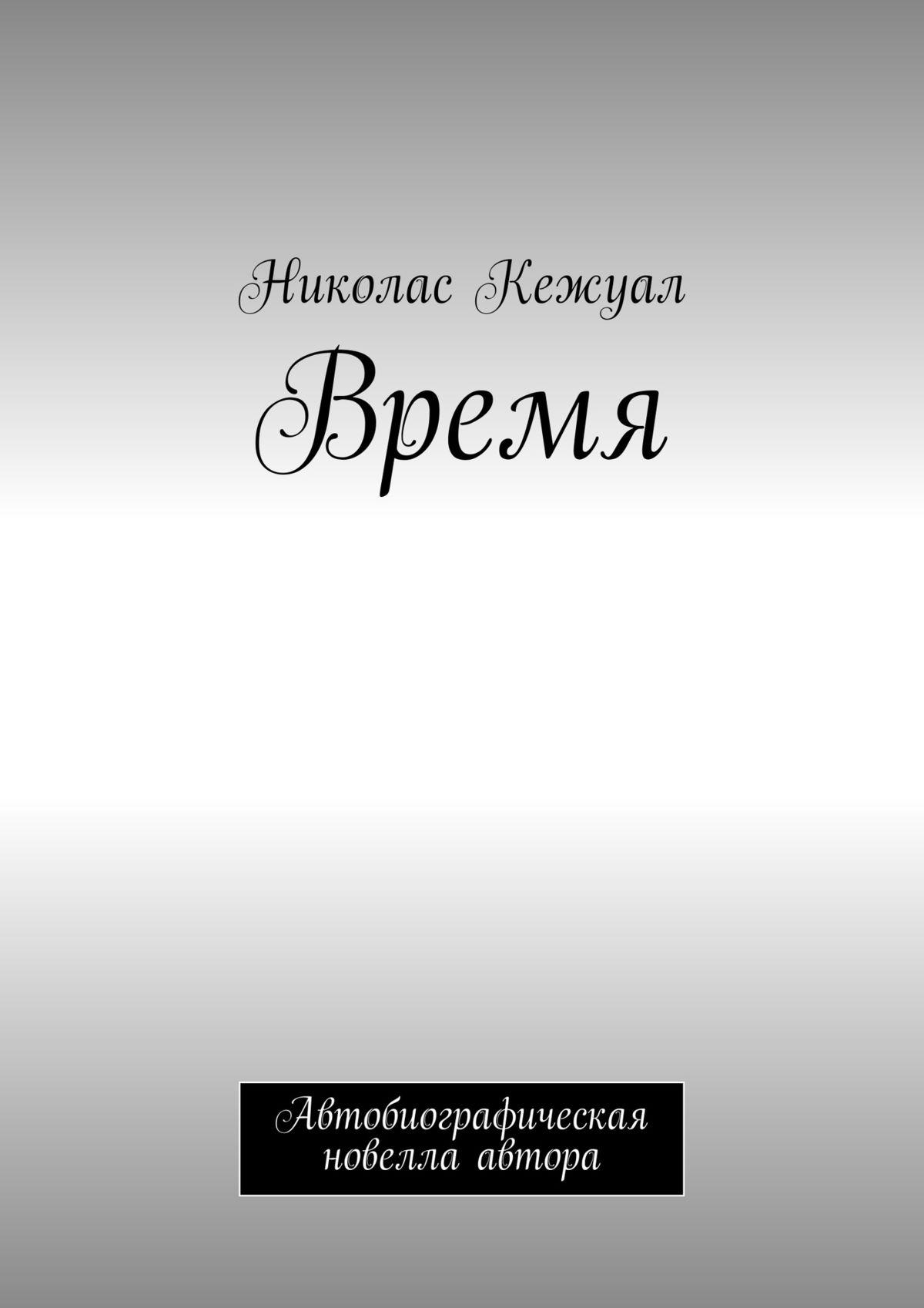 Николас Кежуал Время. Автобиографическая новелла автора