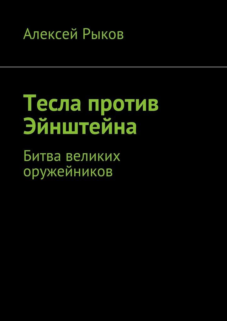 Алексей Рыков Тесла против Эйнштейна тарифный план