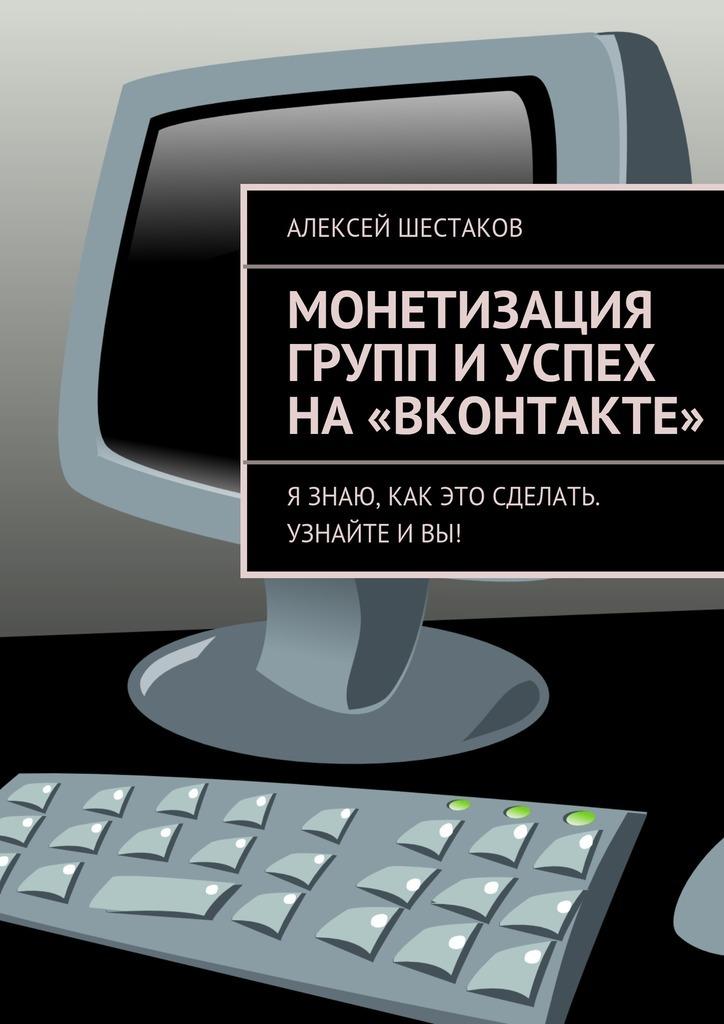 Алексей Шестаков Монетизация групп иуспех на«ВКонтакте» платье женское кит