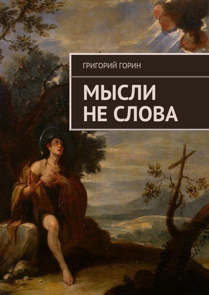 Григорий Сергеевич Горин Мысли неслова алгебра слова в поисках бога