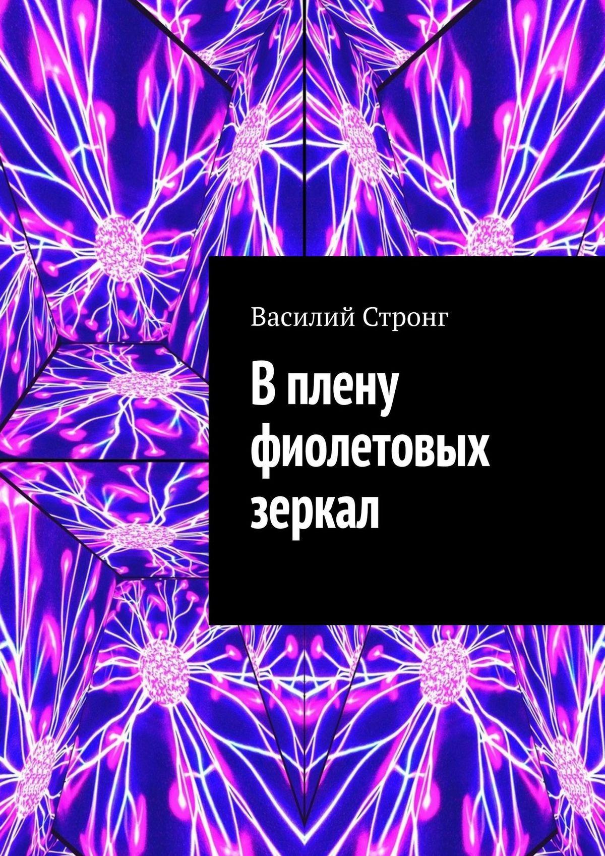 Василий Стронг Вплену фиолетовых зеркал самохин д лазаренко и сад зеркал