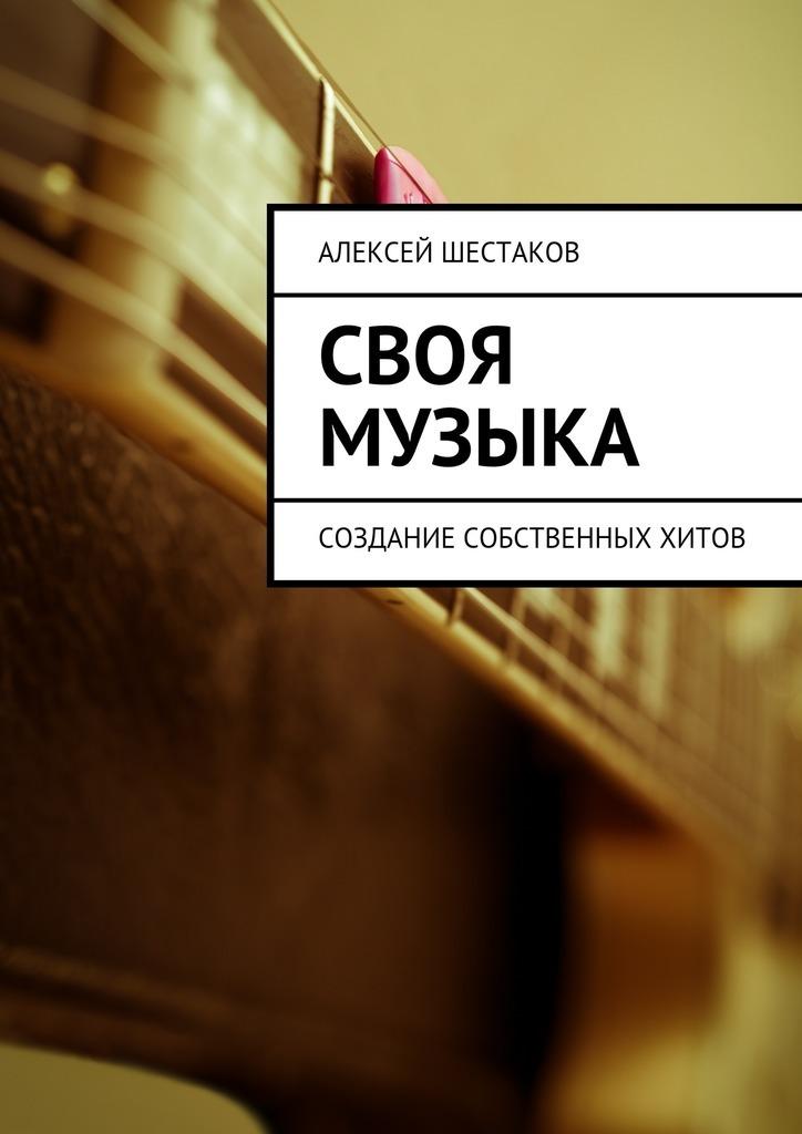 Алексей Шестаков Своя музыка алексей шестаков за20минут дорассвета