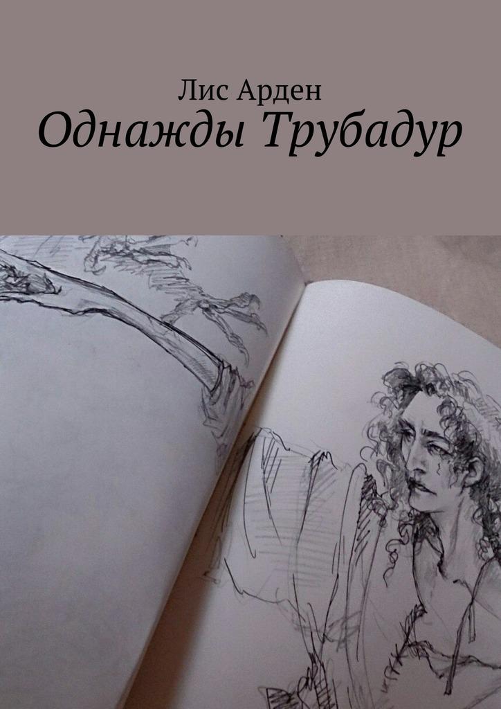 Лис Арден Однажды Трубадур трубадур