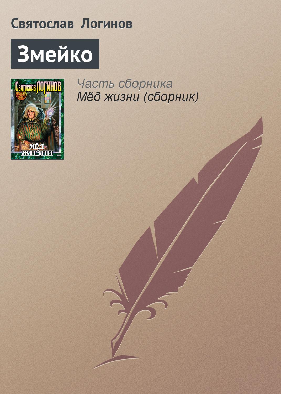 Святослав Логинов Змейко святослав логинов одиночка