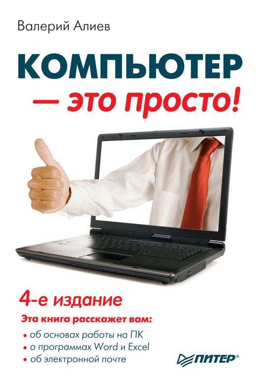 В. К. Алиев Компьютер – это просто! компьютер что это