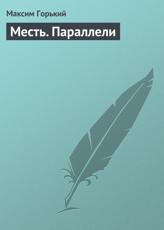 Максим Горький Месть. Параллели 15 августа