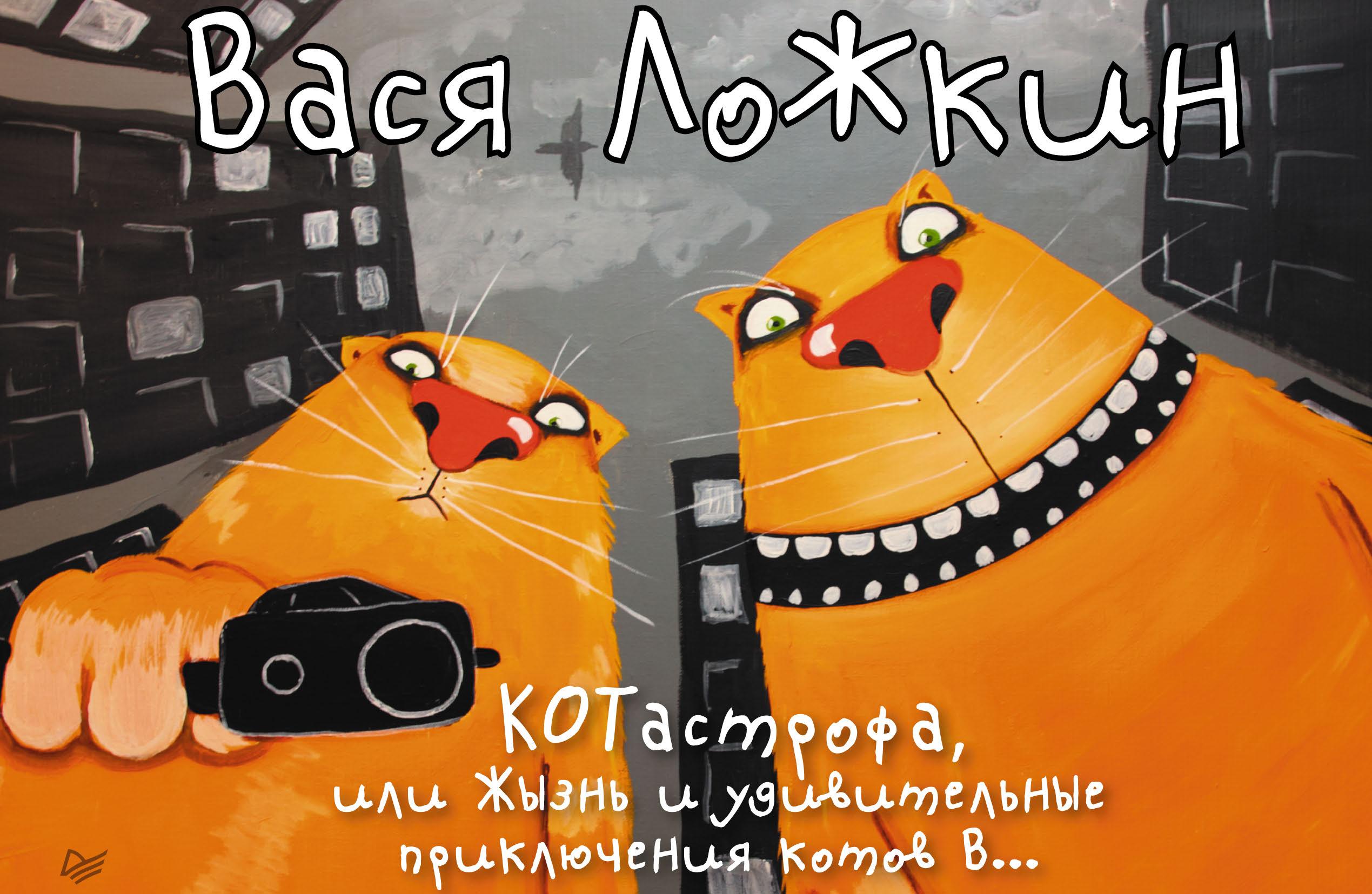 Вася Ложкин КОТастрофа, или Жызнь и удивительные приключения котов В… ложкин в котастрофа или жызнь и удивительные приключения котов в…